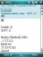 wince_jap_mail2.jpg